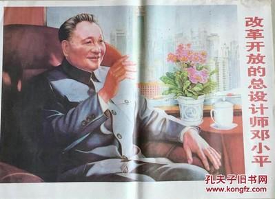 90年代伟人年画------(改革开放的总设计师-邓小平)---对开---虒人珍藏