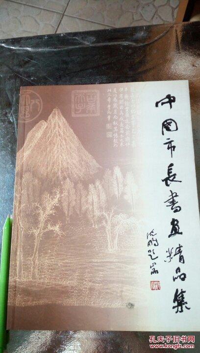 !66  中国市长书画精品集