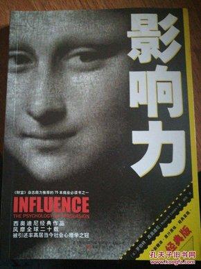 影响力——当今社会心理学之冠
