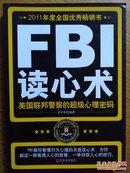 FBI读心术:美国联邦警察的超级心理密码  2011年度全国优秀畅销书