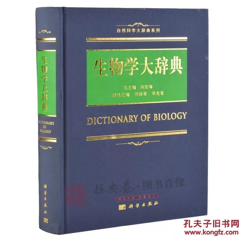 生物学大辞典 陈宜瑜编 自然科学大辞典系列/ 涵盖生物化学与分子生物学细胞生物学等