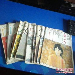 富春江画报1987年1、2、3、4、5、6、7、8、11、12期   10本合售