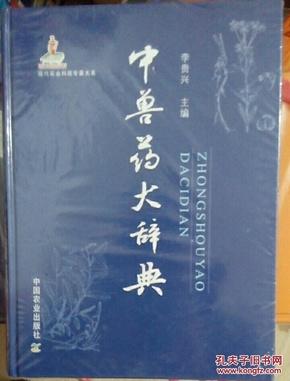 现代农业科技专著大系:中兽药大辞典