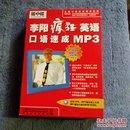 李阳疯狂英语口语速成MP3(10张学习卡 CD3张 四本书)【A4-1】