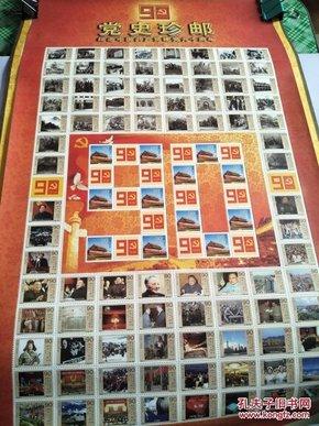 党史珍邮 纪念中国共产党建党九十周年