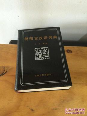 简明古代汉语词典 私藏 保存完好