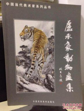 中国当代美术家系列丛书 卢承豪动物画集
