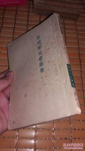 【民国书】会稽郡故书杂集 民国36年出版 有藏书票 前面几页有字迹划线