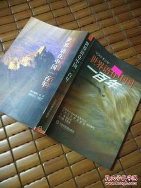 世界语在中国一百年