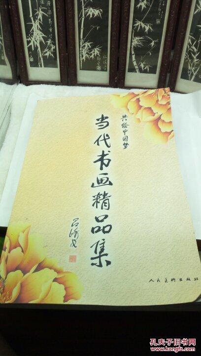 !25    共绘中国梦    当代书画精品集   (铜版纸)  2013年一版一印  8开本   仅印1000册