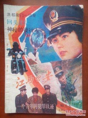 江西公安(1990-5.6二期)