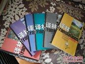 译林杂志2000年1-6全(一般地区包邮局普通包裹)