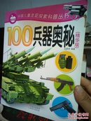 中国儿童发现探索科普丛书:100兵器奥秘(精华版)