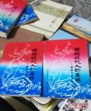 赣榆现代人物专辑(二,三)