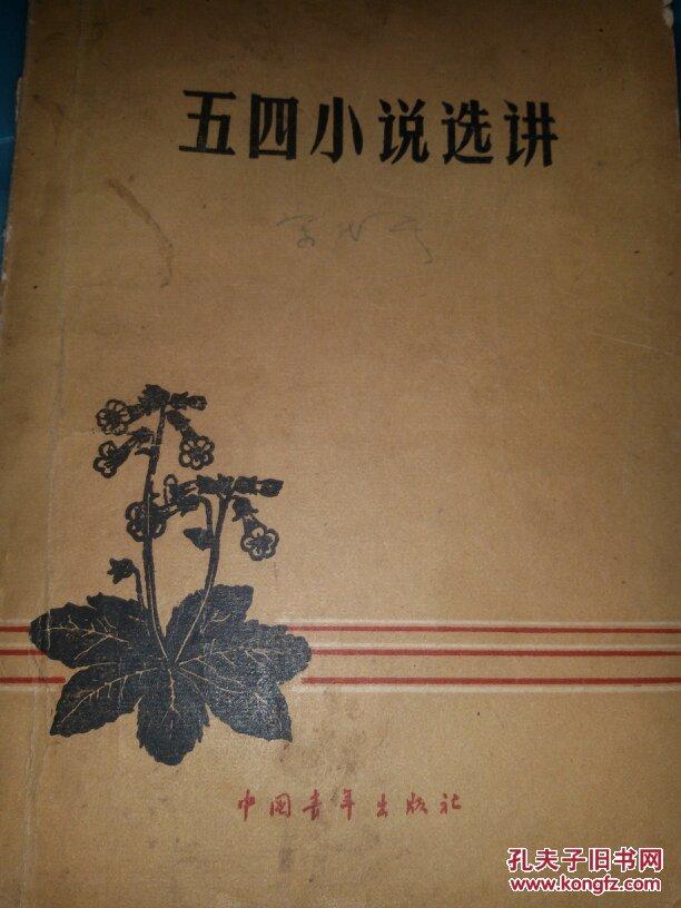 59年印五四小说选讲
