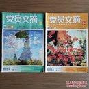党员文摘(月刊)2015年第5、6期 共2册合售