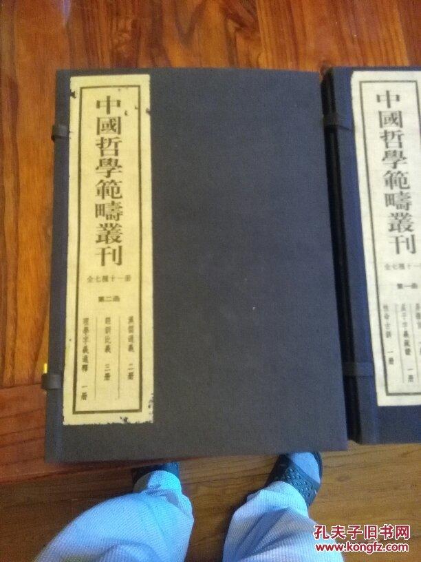 中国哲学范畴丛刊全七种线装二函十一册