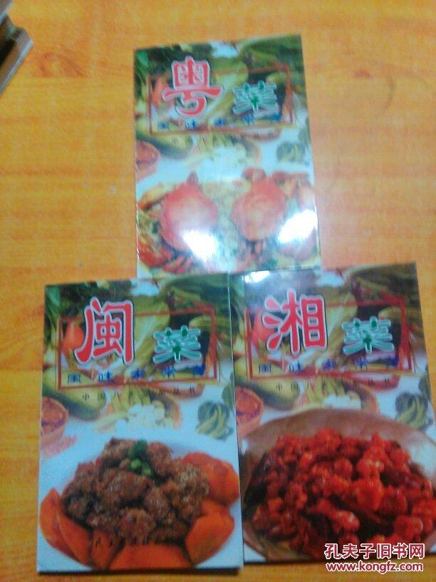 中国八大菜系丛书(闽菜,湘菜,粤菜) 3册合售