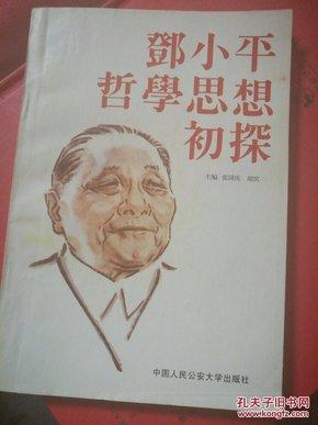 邓小平哲学思想初探