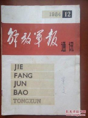 解放军报通讯(1984-12)