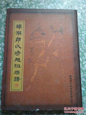 棉湖郭氏时旭祖族谱