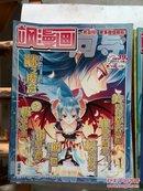 飒漫画2011年23本(缺40)