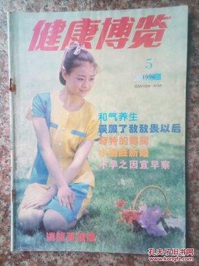 健康博览(1996年第5期)