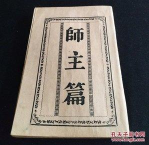 1934年河北献县张家庄天主堂印《师主篇》一厚册全天主教灵脩精典古籍,徐家汇藏书楼藏书