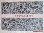 宋拓柳州罗池庙碑,没有版权页,原色甚是珍贵 中国珍稀碑帖丛刊78  书法碑帖类