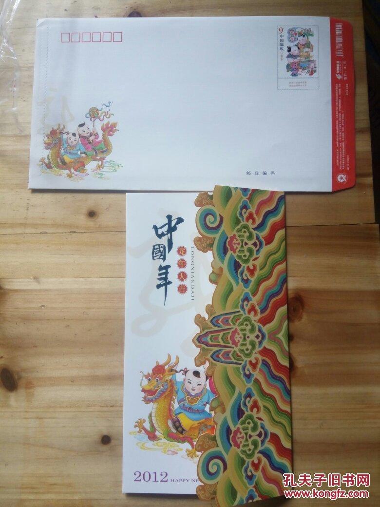 邮票小版张--2012年恭贺新禧【230张合售】