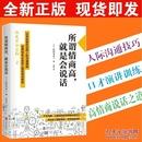 【所谓情商高就是会说话 日本深受欢迎的人际沟通课程 世界知名企业员工知道培训教材 畅销书籍