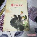 骑骆驼的人(1977年一版一印,短篇小说集)