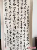 张国正 书 苏轼 《念奴娇赤壁怀古》 书法 字画 立轴 (长190cm,宽83cm)