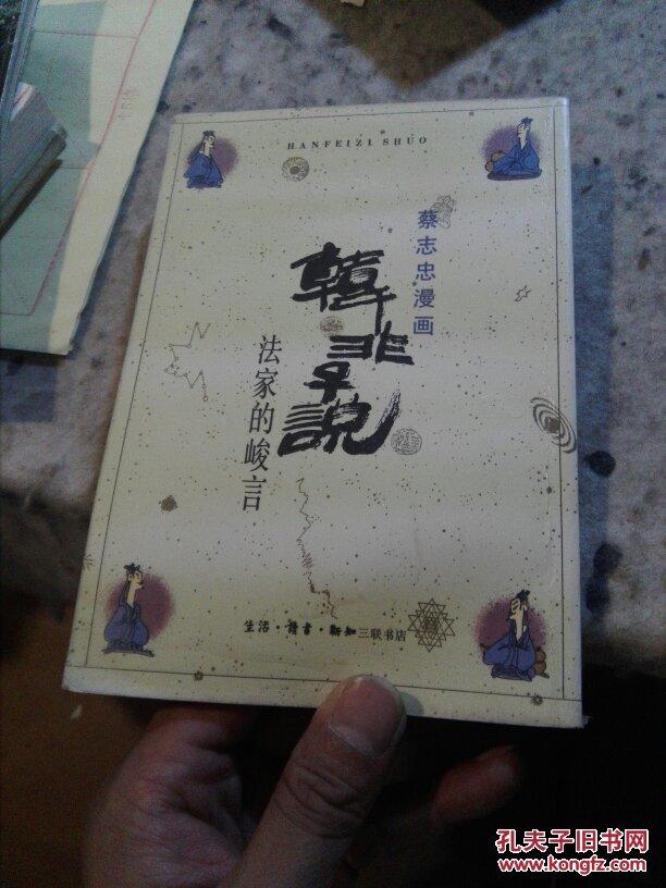蔡志忠古典漫画:列子说·孙子说·韩非子说