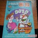 少年科学画报1992.9