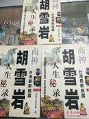 商神胡雪岩的人生秘录(三册全)