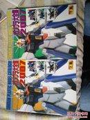 ガンプラ大全集2007   机动战士钢弹塑性模型目录2007上下