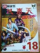 阿波羅系列軟件(A7002)包青天七俠五義  CD三碟裝