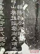 《崔皑 王媛夫妻墓志铭并盖》――河南省博物院藏石