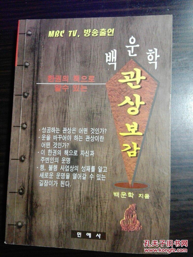 观相宝鉴 (朝鲜文) 백운학관상보감