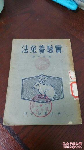 实验养兔法