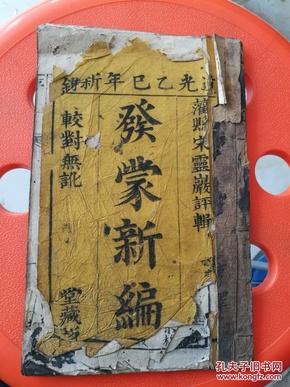 木刻,道光版发蒙新编,古代的八股文章