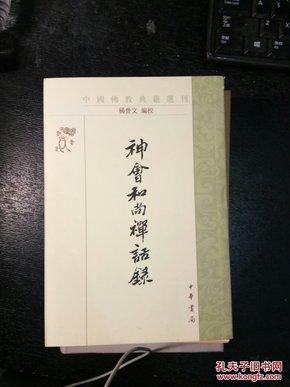 神会和尚禅话录