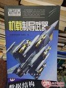 现代武器知识:机载制导武器 【正版现货】