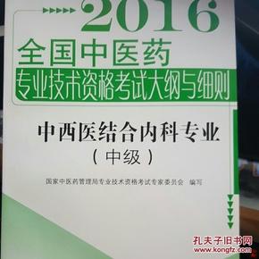 2016年全国中医药专业技术资格考试大纲与细则:中西医结合内科专业(中级)
