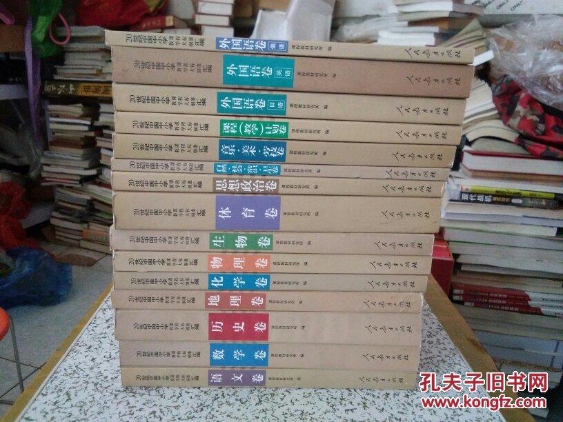 20世纪中国中小学课程标准·教学大纲汇编:思想政治卷、化学卷、地理卷、历史卷、数学卷、物理卷、课程(教学)计划卷、生物卷、外国语卷(英语、俄语、日语)等全15册合售