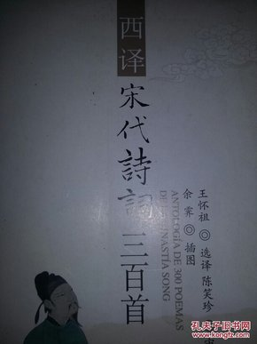 西译宋代诗词三百首