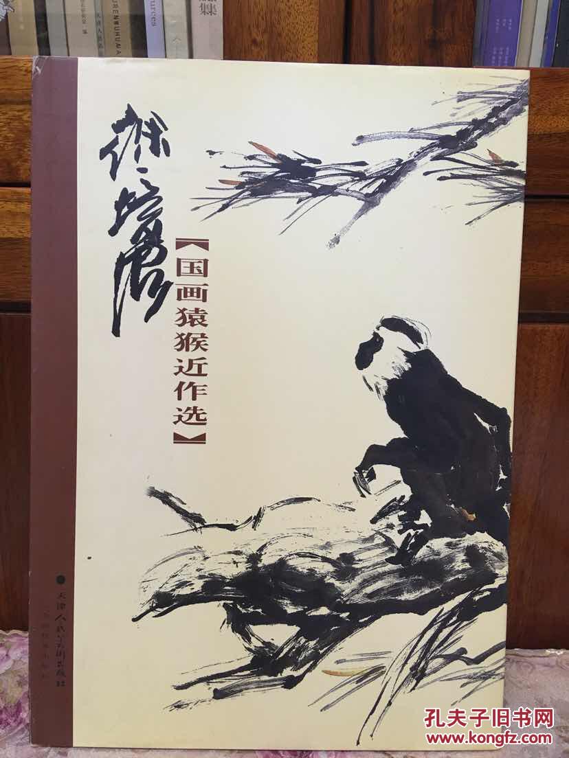 徐培晨国画猿猴近作选