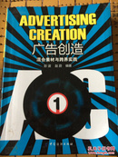 广告创造:混合素材与跨界实践