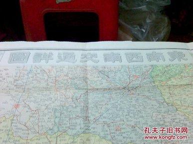东南西南交通详图